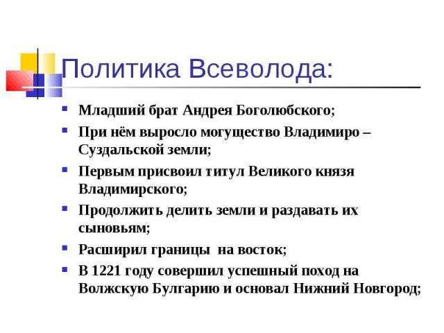 Младший брат Андрея Боголюбского; Младший брат Андрея Боголюбского; При нём выросло могущество Владимиро – Суздальской земли; Первым присвоил титул Великого князя Владимирского; Продолжить делить земли и раздавать их сыновьям; Расширил границы на во…