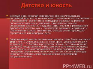 Великий князь Николай Павлович не мог рассчитывать на российский престол, и это
