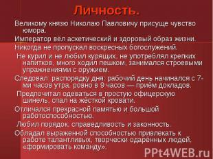 Великому князю Николаю Павловичу присуще чувство юмора. Великому князю Николаю П
