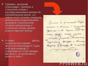 Рукопись, автограф Александра I Хранить в Успенском соборе с государственными ак