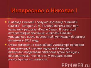 """В народе Николай I получил прозвище """"Николай Палкин"""" , которое Л. Н. Т"""