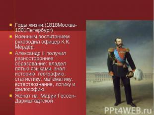Годы жизни:(1818Москва-1881Петербург) Годы жизни:(1818Москва-1881Петербург) Воен
