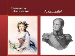 Елизавета Алексеевна Елизавета Алексеевна
