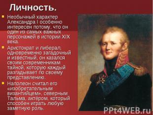 Необычный характер Александра I особенно интересен потому, что он один из самых