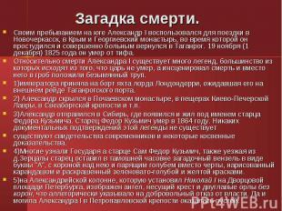 Своим пребыванием на юге Александр I воспользовался для поездки в Новочеркасск,