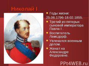 Годы жизни: Годы жизни: 25.06.1796-18.02.1855. Третий из пятерых сыновей императ