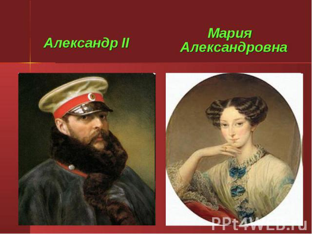 Александр II Александр II