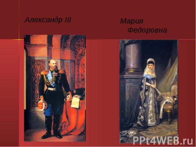 Мария Федоровна Мария Федоровна