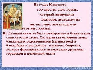 Во главе Киевского Во главе Киевского государства стоял князь, который именовалс