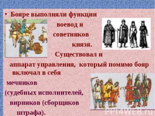 Бояре выполняли функции Бояре выполняли функции воевод и советников князя. Сущес