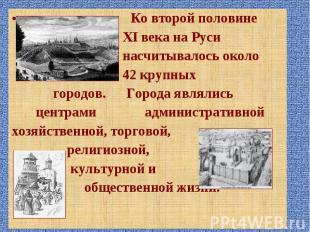 Ко второй половине Ко второй половине XI века на Руси насчитывалось около 42 кру