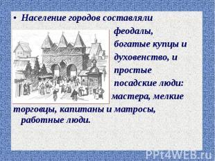 Население городов составляли Население городов составляли феодалы, богатые купцы