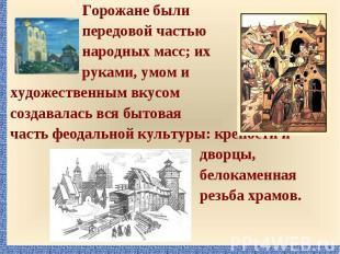 Горожане были Горожане были передовой частью народных масс; их руками, умом и ху