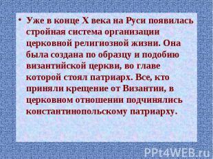 Уже в конце X века на Руси появилась стройная система организации церковной рели