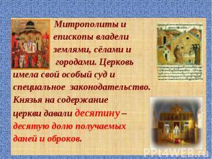 Митрополиты и Митрополиты и епископы владели землями, сёлами и городами. Церковь
