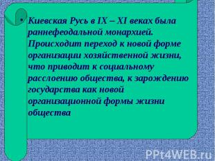 Киевская Русь в IX – XI веках была раннефеодальной монархией. Происходит переход