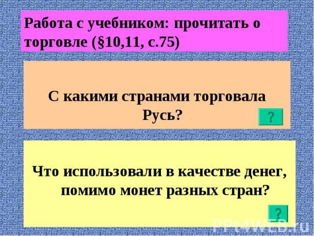 С какими странами торговала Русь?