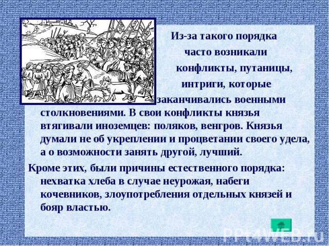 Из-за такого порядка Из-за такого порядка часто возникали конфликты, путаницы, интриги, которые заканчивались военными столкновениями. В свои конфликты князья втягивали иноземцев: поляков, венгров. Князья думали не об укреплении и процветании своего…
