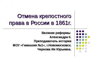 Отмена крепостного права в России в 1861г. Великие реформы Александра II. Препод