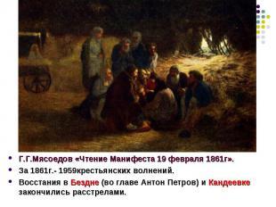 Г.Г.Мясоедов «Чтение Манифеста 19 февраля 1861г». За 1861г.- 1959крестьянских во