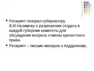 Рескрипт генерал-губернатору В.И.Назимову о разрешении создать в каждой губернии