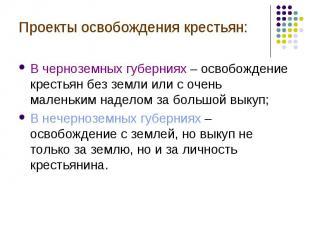Проекты освобождения крестьян: В черноземных губерниях – освобождение крестьян б