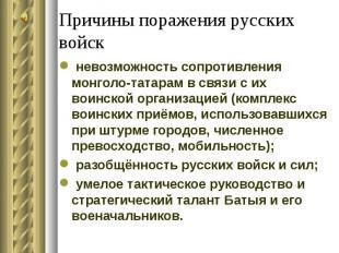 невозможность сопротивления монголо-татарам в связи с их воинской организацией (