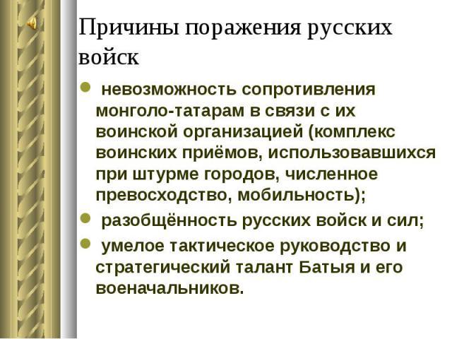 невозможность сопротивления монголо-татарам в связи с их воинской организацией (комплекс воинских приёмов, использовавшихся при штурме городов, численное превосходство, мобильность); невозможность сопротивления монголо-татарам в связи с их воинской …