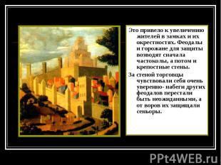 Это привело к увеличению жителей в замках и их окрестностях. Феодалы и горожане