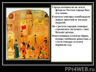 Города возникали на земле феодала.Частью города был его замок. Города возникали