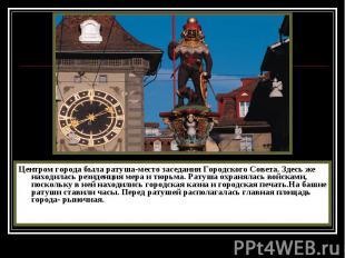 Центром города была ратуша-место заседания Городского Совета. Здесь же находилас