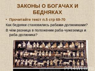 Прочитайте текст п.5 стр 69-70 Прочитайте текст п.5 стр 69-70 Как бедняки станов