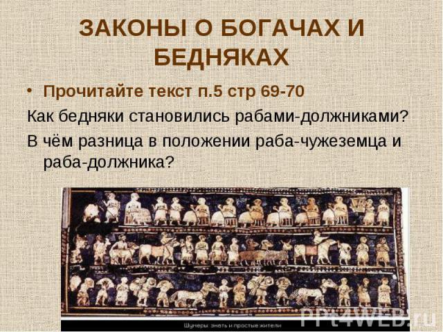 Прочитайте текст п.5 стр 69-70 Прочитайте текст п.5 стр 69-70 Как бедняки становились рабами-должниками? В чём разница в положении раба-чужеземца и раба-должника?