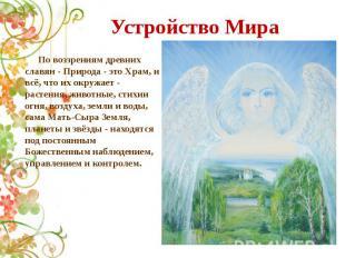 Устройство Мира По воззрениям древних славян - Природа - это Храм, и всё, что их