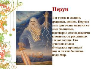 Перун Бог грома и молнии, покровитель воинов. Перун в теплые дни весны являлся с
