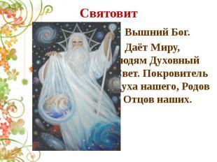 Святовит Вышний Бог. Даёт Миру, людям Духовный Свет. Покровитель Духа нашего, Ро