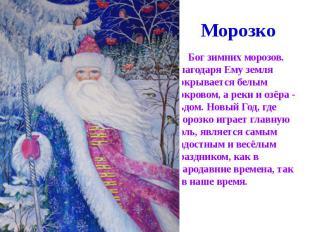 Морозко Бог зимних морозов. Благодаря Ему земля покрывается белым покровом, а ре