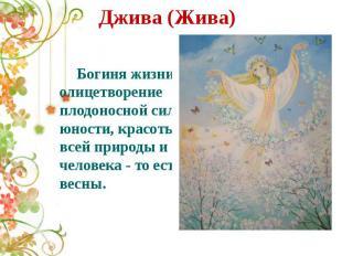 Джива (Жива) Богиня жизни, олицетворение плодоносной силы, юности, красоты всей