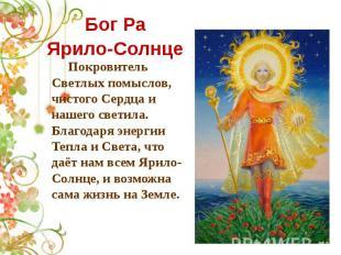 Бог Ра Ярило-Солнце Покровитель Светлых помыслов, чистого Сердца и нашего светил