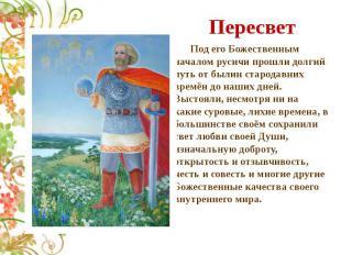 Пересвет Под его Божественным началом русичи прошли долгий путь от былин старода