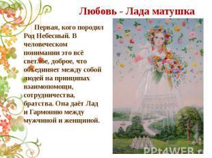Любовь - Лада матушка Первая, кого породил Род Небесный. В человеческом понимани