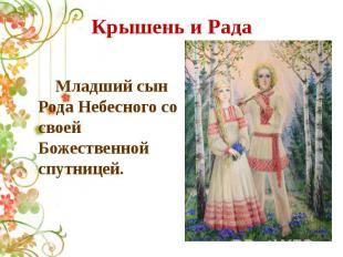 Крышень и Рада Младший сын Рода Небесного со своей Божественной спутницей.