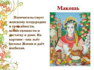 Макошь Попечительствует женскому плодородию и урожайности, хозяйственности и дос
