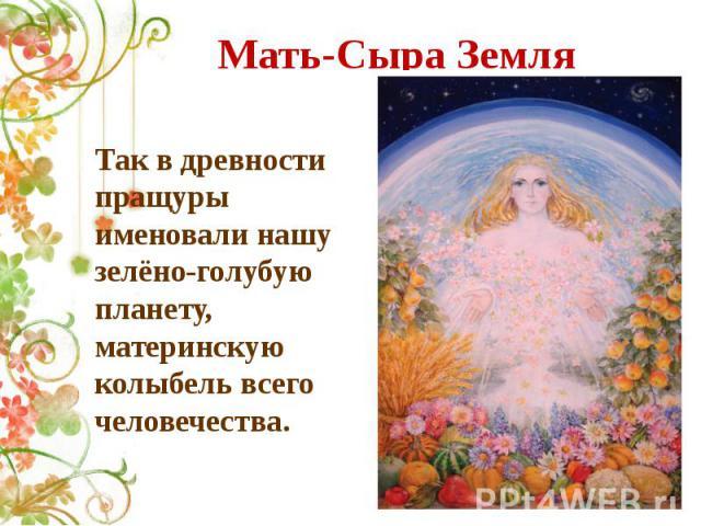 Мать-Сыра Земля