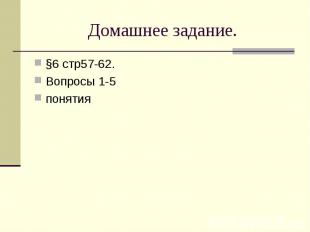 §6 стр57-62. §6 стр57-62. Вопросы 1-5 понятия