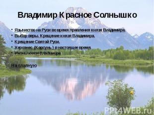 Владимир Красное Солнышко Язычество на Руси во время правления князя Владимира.