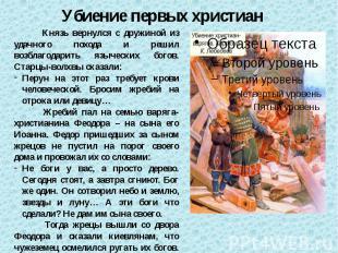 Убиение первых христиан