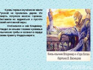 Кровь первых мучеников земли Русской не пролилась даром. Их смерть потрясла мног