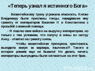«Теперь узнал я истинного Бога» Византийскому трону угрожала опасность. Князю Вл