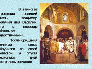В таинстве Крещения великий князь Владимир получил имя Василий, что в переводе о